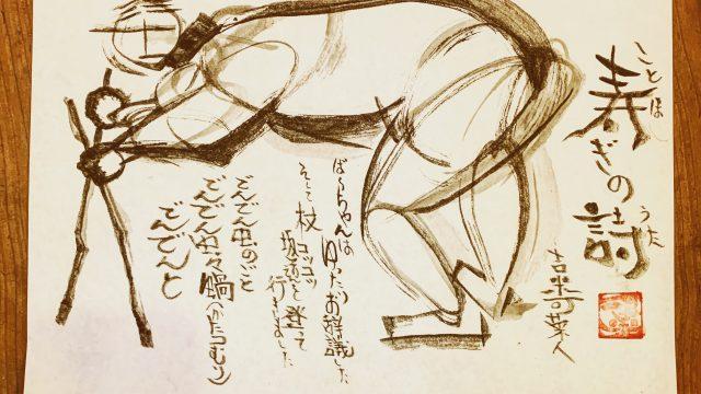 寿(ことほ)ぎの詩